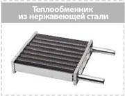 Теплообменник из нержавеющей стали.jpg